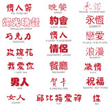 Valentine in Chinese calligraphy - english translation poster
