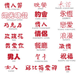 Valentine in Chinese calligraphy - english translation