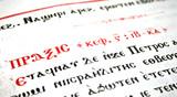 Sacred writing in Greek language poster