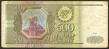 Five hundred Russian roubles the back side poster