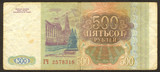 Five hundred Russian roubles the main side poster