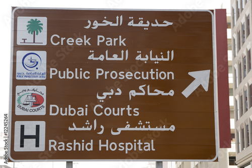 Dubai, UAE, A road sign on Al-Maktoum Road in Deira.