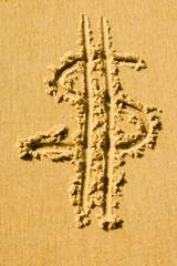 dollar dans le sable