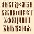 Old Slavjanic (or Russian Cyrillic) decorative alphabet