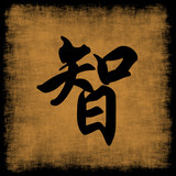 Wisdom Chinese Calligraphy Set poster
