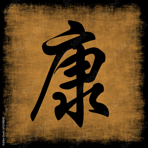 Health Chinese Calligraphy Set