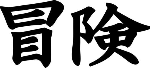 Adventure - Kanji Symbol BOOKEN