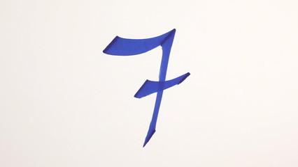 zahl ziffer schreiben sieben hand stift
