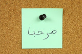Arabic text - marhaba which means hello poster