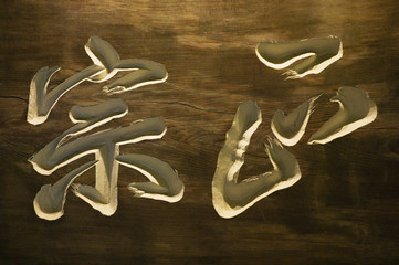 Japan, Kobe, Kiku-Masamune Sake Brewery Museum, Carved calligraphy, close-up