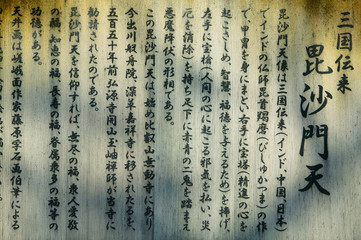 Japan, Kyoto, Tenryuji Temple, wooden tablet covered with text, close-up