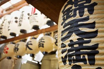 Japan,  Kyoto, paper lanterns, close-up