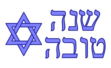 "Vector Star of David and Hebrew words for ""Happy New Year"""