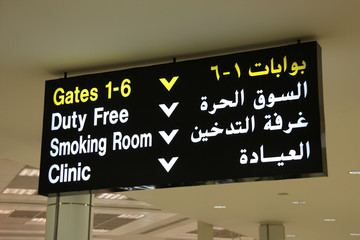 Arabic text at Doha International Airport