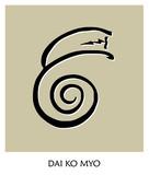 Healing Reiki Symbol 2 poster