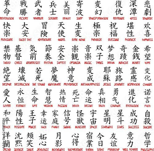 4 seasons japanese symbols alphabet