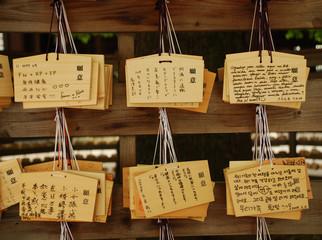 Ema at Meiji Jingu