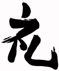 Rei Kanji