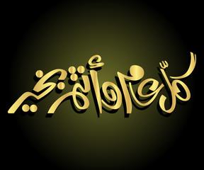 29_Arabic calligraphy