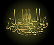 037_Arabic calligraphy