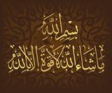 Fototapety Arabic Calligraphy