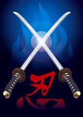 刀と忍と青い炎