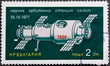 Bulgarian Post stamp
