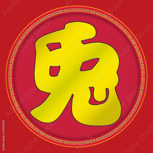Rabbit - chinese zodiac sign (clipping path)