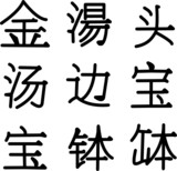 Cantonese Writing