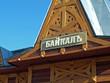Historisches Bahnhofsgebäude an der Baikalbahn in Port Baikal - 21708808
