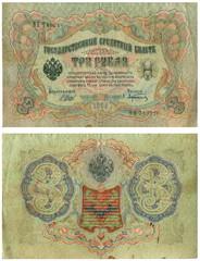 Старые деньги Российской империи 3 рубля