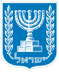 Israel, coat of arms