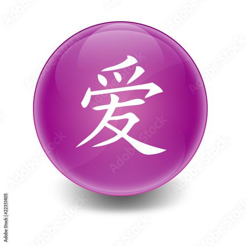 Esfera Brillante Con Simbolo Chino Amor Buy Photos Ap Images