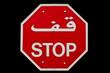 Stopzeichen Arabisch