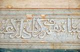 Mausoleum of V. Mohamed, Rabat, Morocco poster