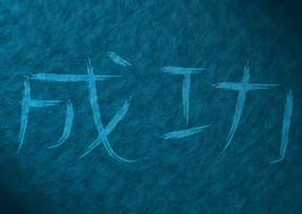 success word in japanese on abstract texture