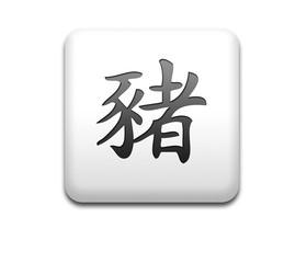 Boton cuadrado blanco simbolo horoscopo chino cerdo