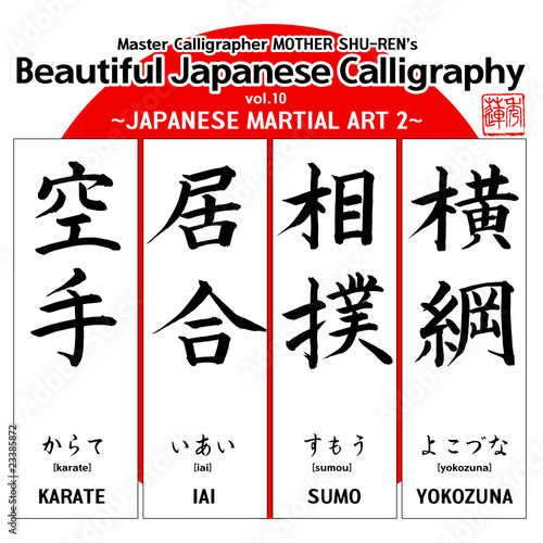 Kanji - Beautiful Japanese Calligraphy vol.10