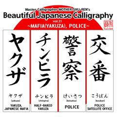 Kanji - Beautiful Japanese Calligraphy vol.21