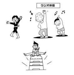 運動-健康