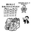 お正月-素材イラスト005