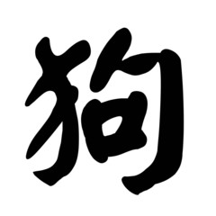 Chinese Calligraphy Dog