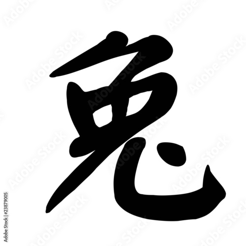 Chinese Calligraphy Rabbit