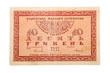 Old Ukrainian banknotes 10 UAH