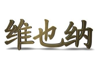 Vienna - Chinese Character Symbol isolated on white