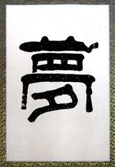 Asian calligraphy