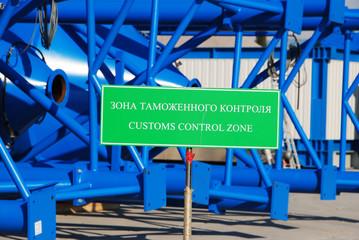 Зона таможенного контроля морского порта