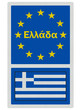 EU signs series - Greece (in Greek language), photo realistic,