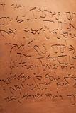 Old arabic script poster