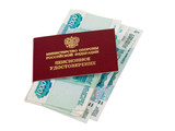 Russian Pension Certificate and money poster